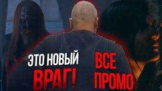 Ходячие мертвецы 9 сезон 9 серия - НОВЫЙ ВРАГ - Все промо на русском