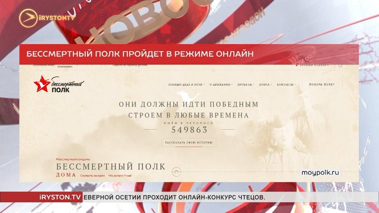 Общественная организация «Бессмертный полк России» призывает граждан встретить День Победы дома