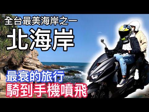 培你騎車#5 台灣最美海岸之一 ►北海岸 騎到手機噴飛!!!大崩潰!!! 【活力培根】Yamaha Force 155日誌