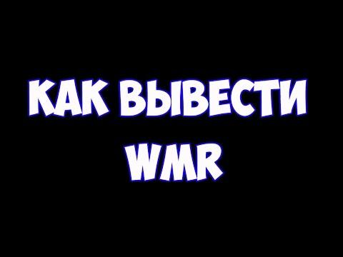 Как вывести WMR