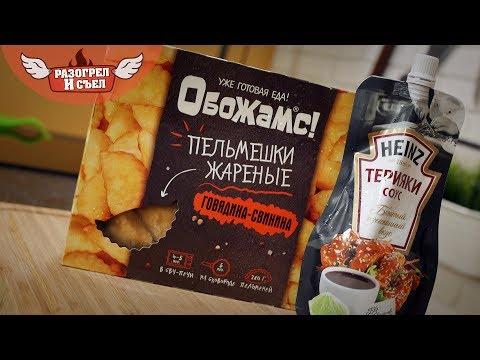 Разогрел и съел: Пельмени жареные(Вилон) и Heinz (Терияки соус)
