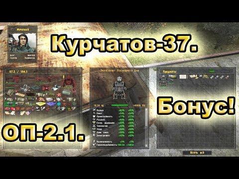Бонусные тайники в Курчатове-37. ОП-2.1.