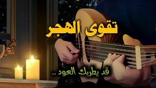 تقوى الهجر _ خالد عبد الرحمن عزف عود