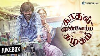 Kadhal Munnetra Kazhagam Movie Songs   Audio Jukebox   Prithvi Pandiarajan   Chandini   TrendMusic