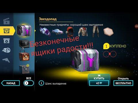Супер баг на бесконечные ящики в игре GANGSTAR VEGAS 4