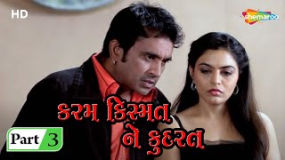 Karam Kismat Ne Kudrat | Movie In Part 03 (HD) | Jeet Upendra | Asha Panchal