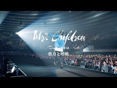 Mr.Children「Mr.Children Tour 2018-19 重力と呼吸」LIVE DVD / Blu-ray 15秒SPOT