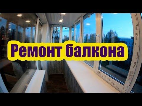 Ремонт балкона в панельном доме своими руками видео