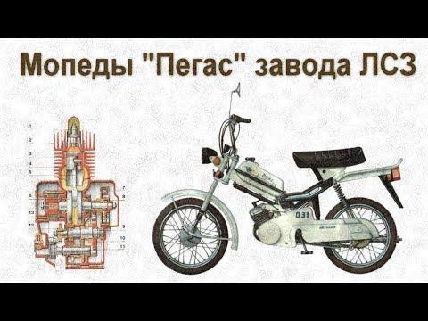 Мопеды Пегас завода ЛСЗ