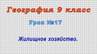География 9 класс (Урок№17 - Жилищное хозяйство.)
