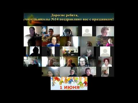 1 июня   День защиты детей. Поздравление от учителей МБОУ СОШ №14 г. Пушкино