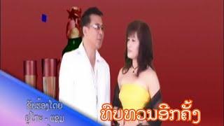 ທົບທວນອີກຄັ້ງ ສະເໝີ ແລະ ຢູ່ໂກະ (Tob Tuan Eik Kung. Sameu and Yuko) [official]