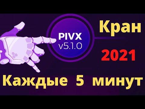 Криптовалютные краны 2021. Кран PIVX , каждые 5 минут. Express Crypto.