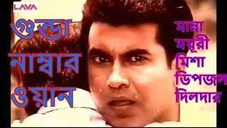 Gunda Number 1 (গুন্ডা নাম্বার ওয়ান)। Bangla Movie। Manna, Moyuri, Dipjol, Misha, Dildar।