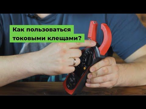 Как пользоваться токовыми клещами