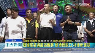 20190915中天新聞 誰來對戰蔡其昌?! 菜農林佳新:義無反顧