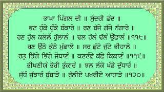 ਸੰਪੂਰਨ ਪਾਠ ਸ੍ਰੀ ਦਸਮ ਗ੍ਰੰਥ ਸਾਹਿਬ ਜੀ (ਅੰਗ ੧੯੪ - ੨੦੪)  | Sri Dasam Granth Sahib Ji (Ang 194 - 204)