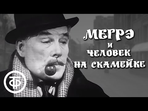 Мегрэ и человек на скамейке. Серия 1. Жорж Сименон (1973)