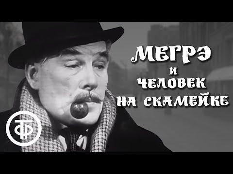 Ж.Сименон. Мегрэ и человек на скамейке. Серия 1 (1973)