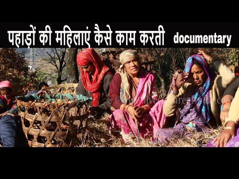 himalayan women lifestyle/पहाड़ों की महिलाएं कैसे काम करती