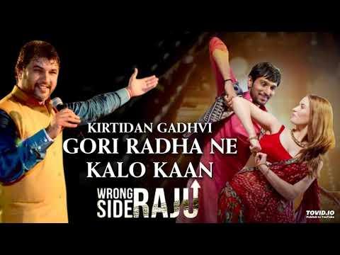 ગોરી રાધા ને કાળો કાન ~ ગીતા રબારી ( Gori radha ne kalo kan ~ Geeta rabari)