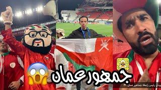 شاهد مافعله جمهور عمان بعد الخسارة من ايران 😱