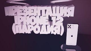 Презентация iPhone 12 (ПАРОДИЯ НА iPhone 11📱)