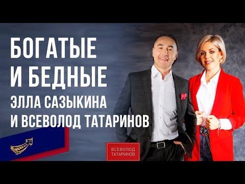 Богатые и бедные | Элла Сазыкина и Всеволод Татаринов