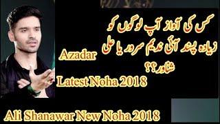 Azadar | Ali Shanawar | 2018/1440 | Latest 2018 Noha