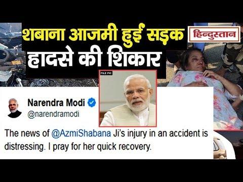 Shabana Azmi Accident News: मुंबई-पुणे एक्सप्रेसवे हादसे में घायल हुईं शबाना आजमी की हालत स्थिर