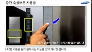 삼성전자 김치냉장고 300 리터 디스플레이 조작 방법