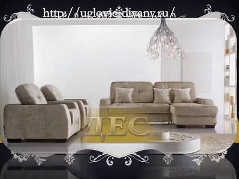 Угловые диваны в СПБ недорого от производителя