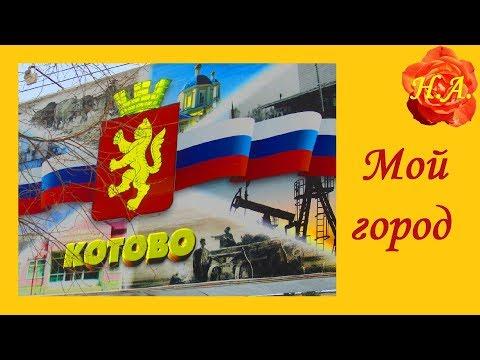 Котово- город  в котором я живу Волгоградская область