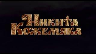 Никита Кожемяка (TRAILER RU)