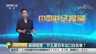 [中国财经报道]新闻链接:什么是日本出口白名单?| CCTV财经