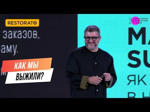 ХРОНИКИ ВЫЖИВШЕГО: выступление Димы Борисова на Ukrainian Marketing Forum
