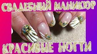 ИДЕЯ СВАДЕБНОГО МАНИКЮРА - Beautiful Nail