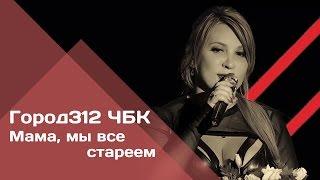 ГОРОД 312 Мама мы все стареем концерт ЧБК 28 10 2016