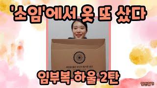 임부복 하울 2탄 | 소임 | 임산부 옷 샀다 | 뭘 …