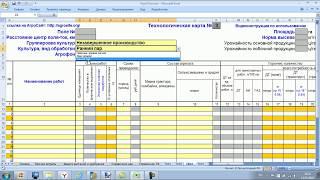 АгроПлан - планирование растениеводства