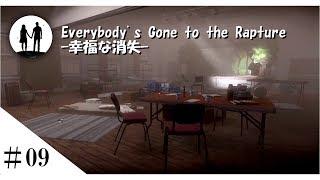 Everybody's Gone to the Rapture –幸福な消失 終始綺麗な景色が広がり...