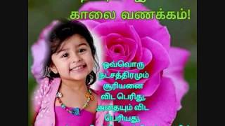 Baby Good Morning Songs   Good Morning Tamil Songs