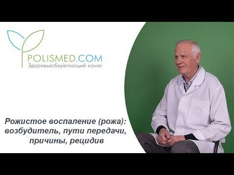 Рожистое воспаление (рожа): возбудитель, пути передачи, причины, рецидив