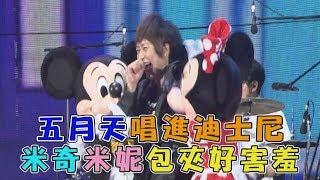【被包夾💕】五月天唱進香港迪士尼 米奇米妮來啦~~~