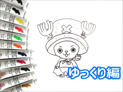 One Piece チョッパーの描き方 ワンピース ゆっくり編 How To Draw
