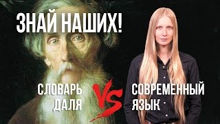 Знай наших! О словаре Даля и современном русском языке