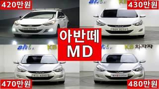 아반떼MD(420만원) 총4대(전국최저가)