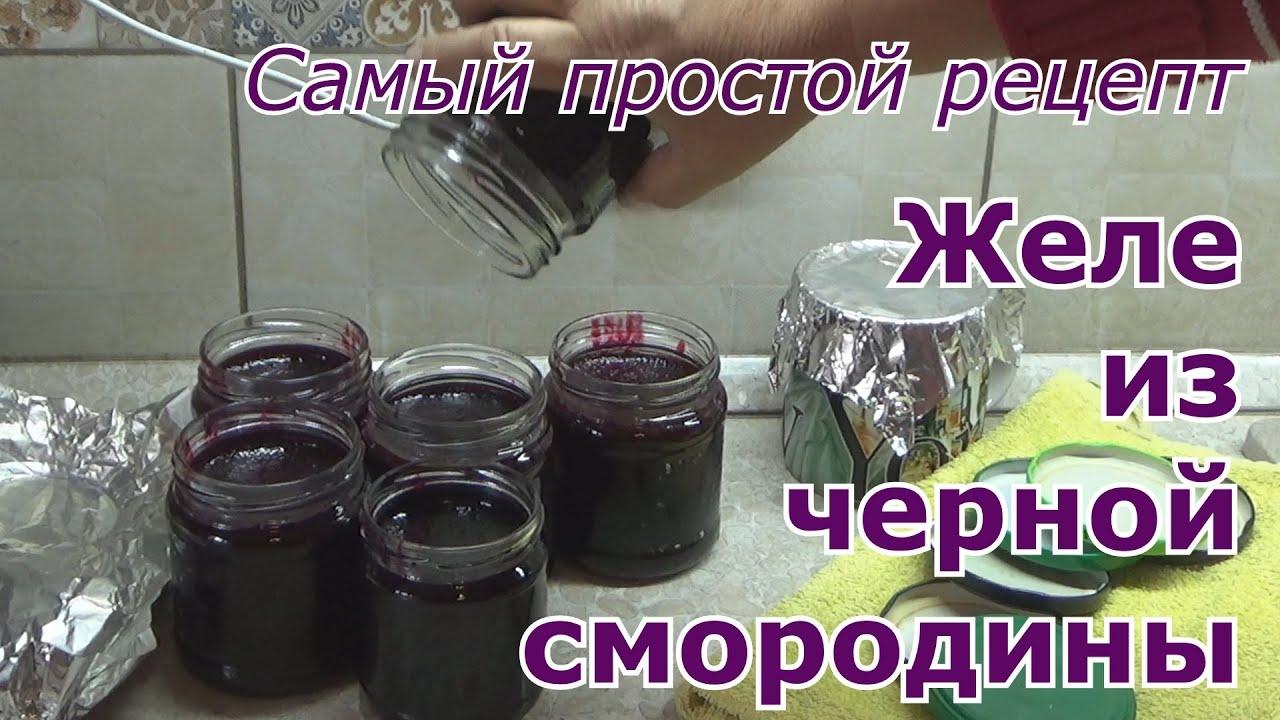 Желе из черной смородины на зиму - простой пошаговый рецепт проверенный годами. Без заморочек