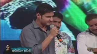 Mahesh Babu Speech  At Dookudu Audio Function