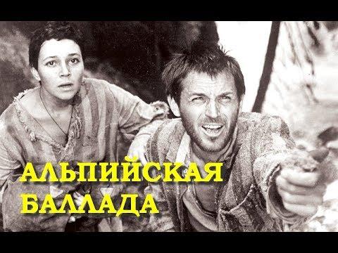 АЛЬПИЙСКАЯ БАЛЛАДА | Военная драма | ЗОЛОТО БЕЛАРУСЬФИЛЬМА